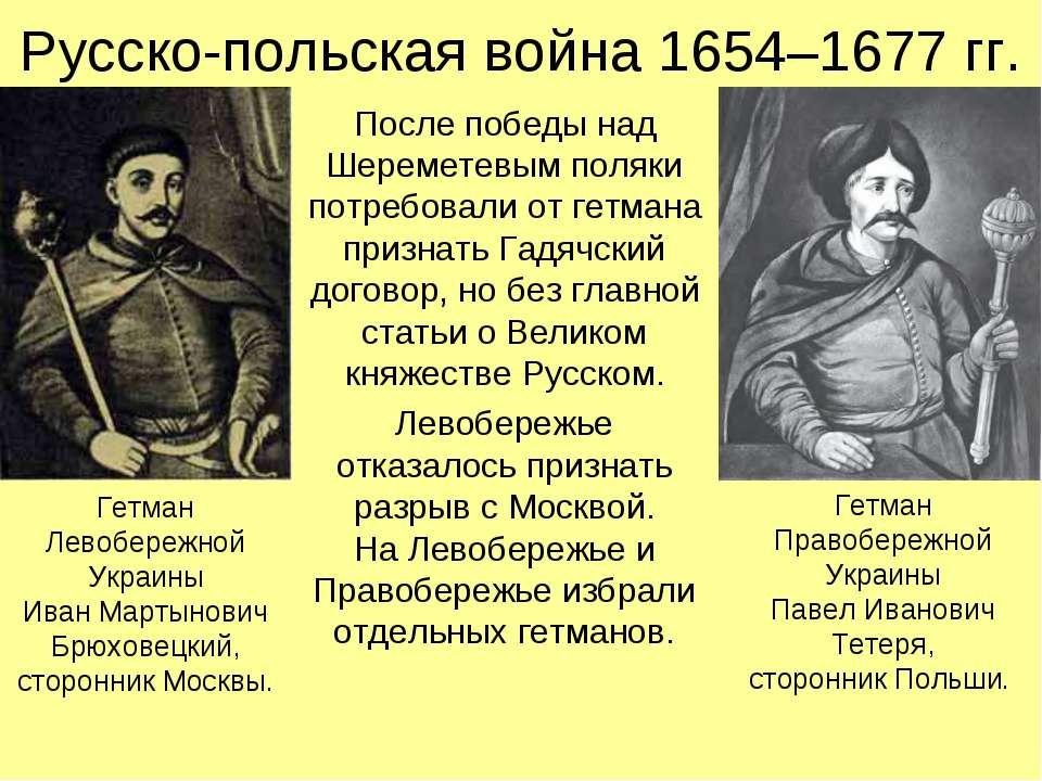 Русско-польская война 1654–1677 гг. После победы над Шереметевым поляки потре...