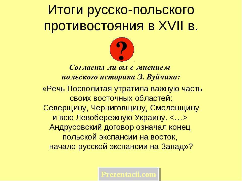 Итоги русско-польского противостояния в XVII в. Согласны ли вы с мнением поль...