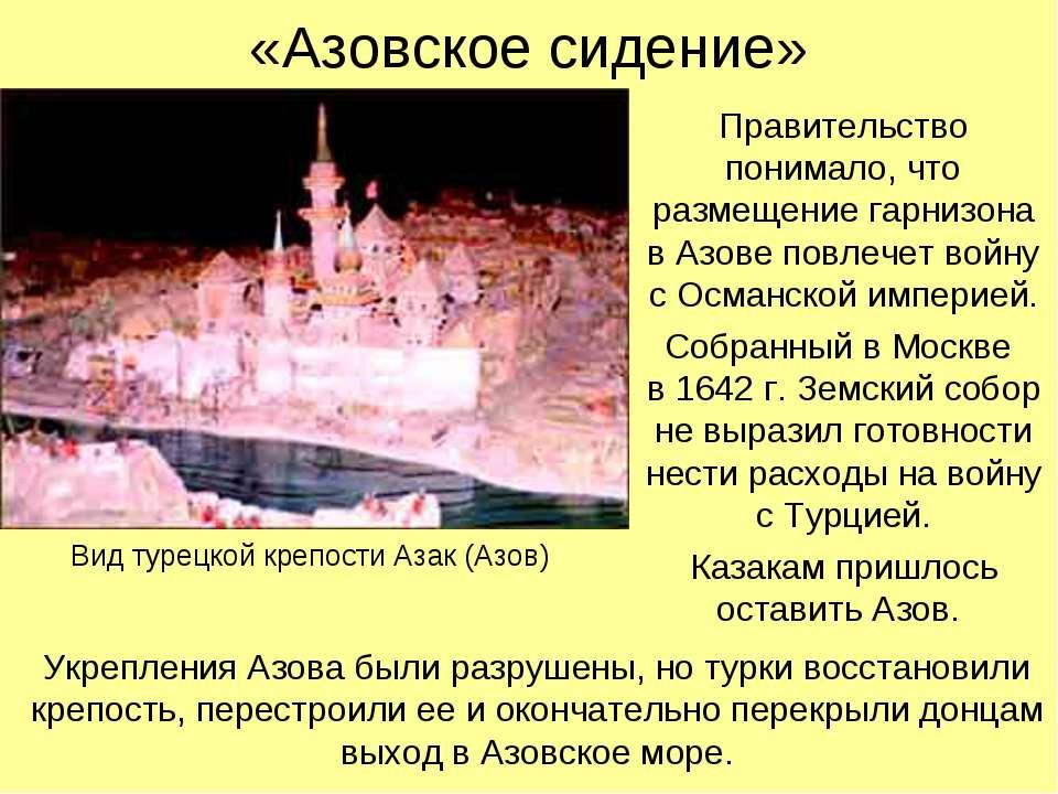 «Азовское сидение» Правительство понимало, что размещение гарнизона в Азове п...
