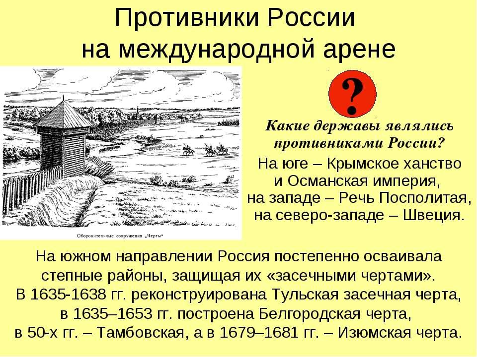 Противники России на международной арене Какие державы являлись противниками ...