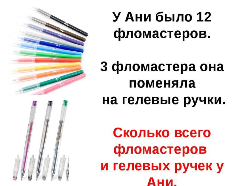У Ани было 12 фломастеров. 3 фломастера она поменяла на гелевые ручки. Скольк...