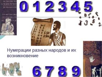 Нумерации разных народов и их возникновение