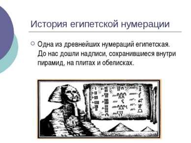 История египетской нумерации Одна из древнейших нумераций египетская. До нас ...