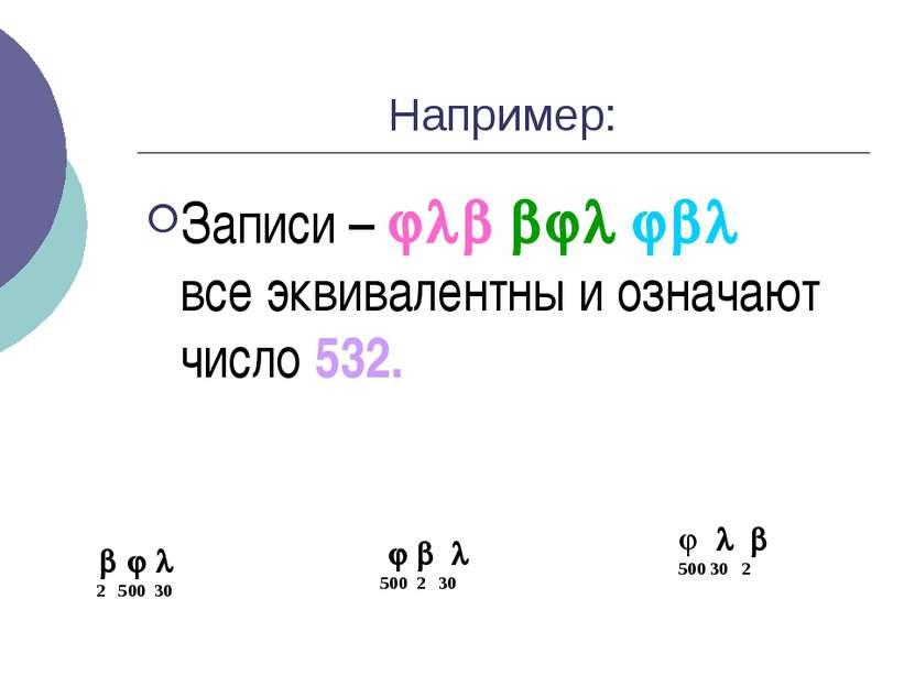 Например: Записи – все эквивалентны и означают число 532. 500 30 2 2 500 30 5...
