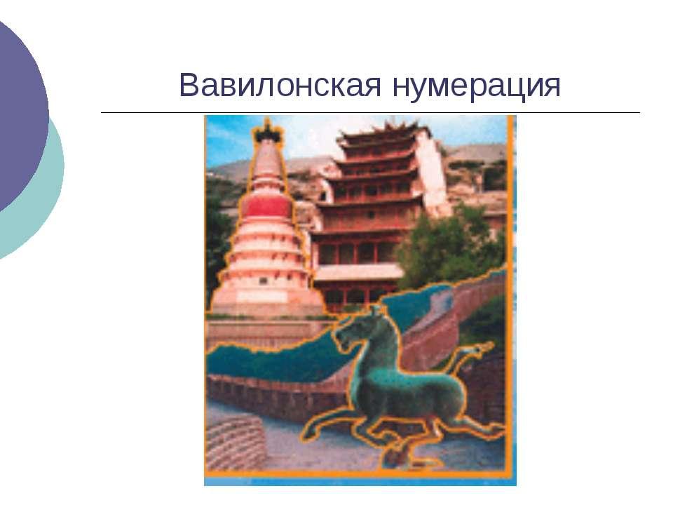 Вавилонская нумерация