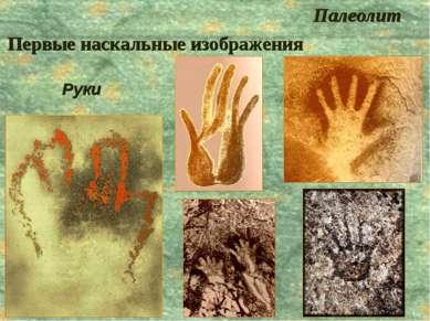Первые наскальные изображения Палеолит Руки