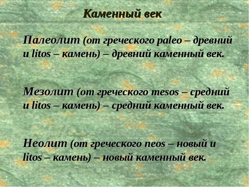 Каменный век Палеолит (от греческого paleo – древний и litos – камень) – древ...