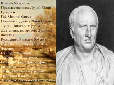 Заговор Катилины В 63 году до н. э. Цицерон был избран на должность консула, ...