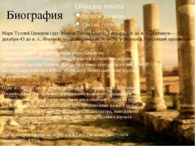 Изгнание В 60 году до н. э. Юлий Цезарь, Помпей и Красс объединили силы с цел...