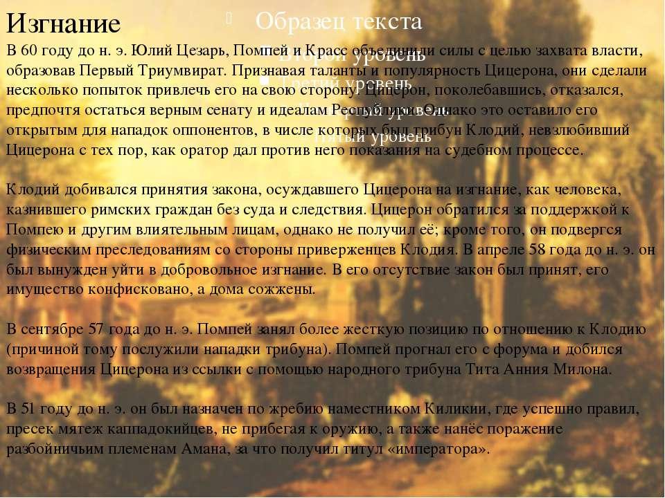 Творчество Речи Марк Туллий Цицерон опубликовал более сотни речей, политическ...