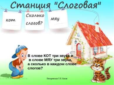 Писаревская Т.П. Баган В слове КОТ три звука и в слове МЯУ три звука, а сколь...