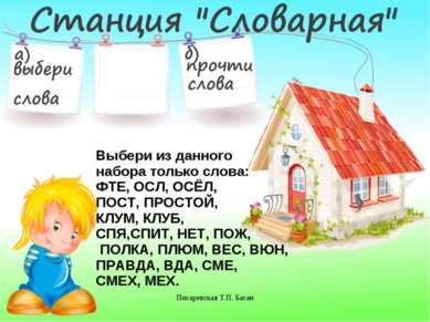 Писаревская Т.П. Баган Выбери из данного набора только слова: ФТЕ, ОСЛ, ОСЁЛ,...