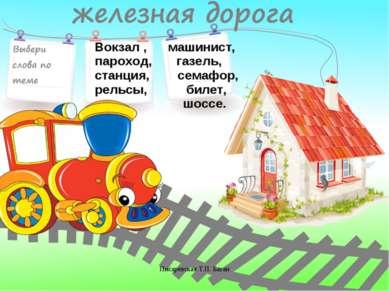 Писаревская Т.П. Баган Вокзал , машинист, пароход, газель, станция, семафор, ...