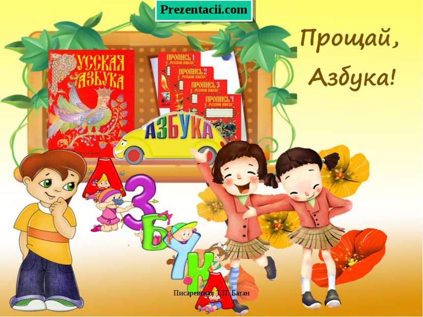 Писаревская Т.П. Баган Prezentacii.com Писаревская Т.П. Баган