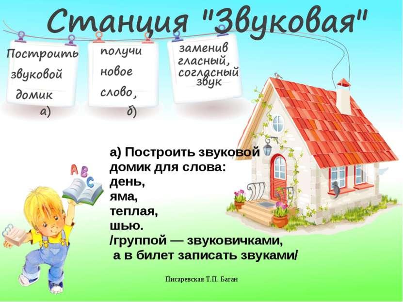 Писаревская Т.П. Баган а) Построить звуковой домик для слова:  день, яма, те...