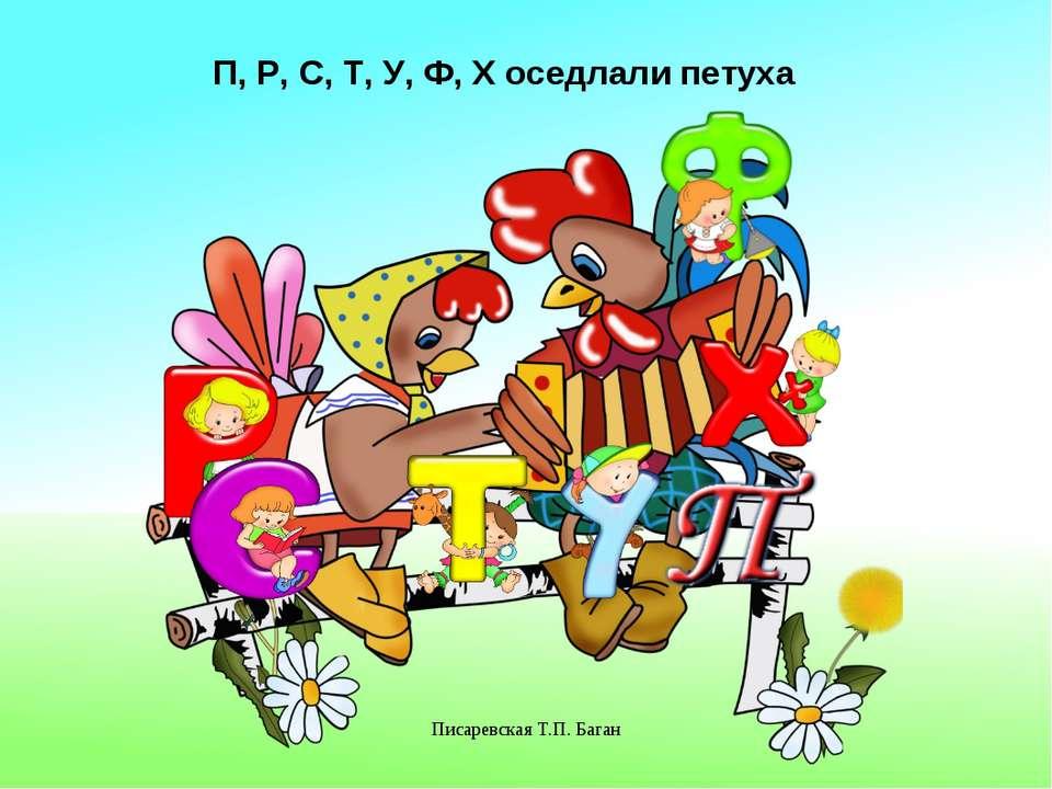 Писаревская Т.П. Баган П, Р, С, Т, У, Ф, Х оседлали петуха Писаревская Т.П. Б...