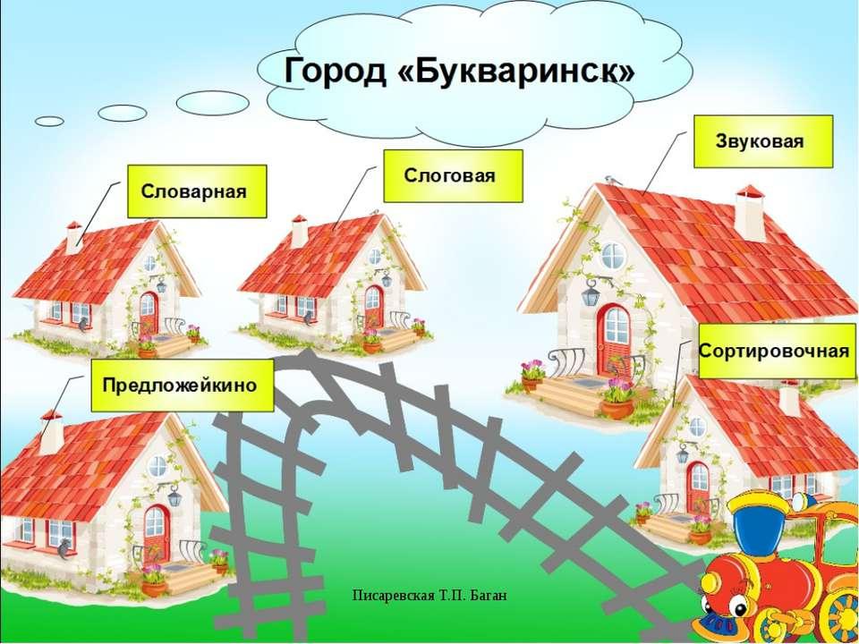 Писаревская Т.П. Баган Писаревская Т.П. Баган