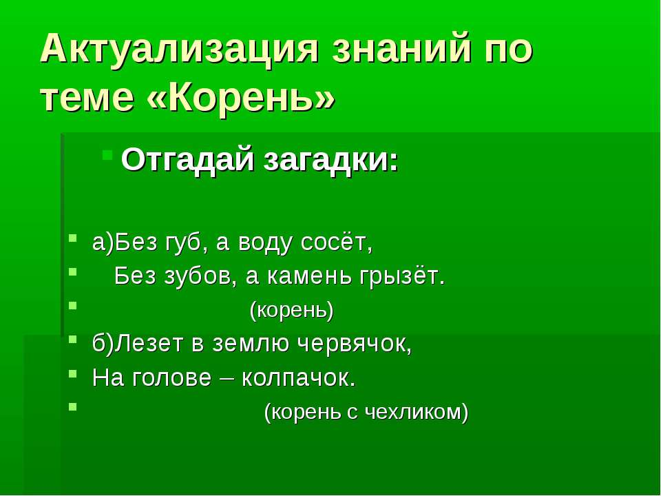 Актуализация знаний по теме «Корень» Отгадай загадки: а)Без губ, а воду сосёт...