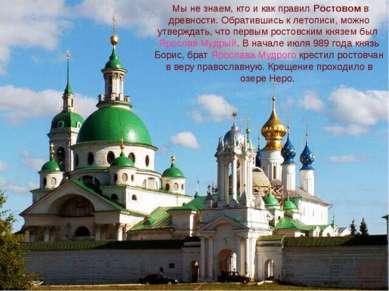 Мы не знаем, кто и как правил Ростовомв древности. Обратившись к летописи, ...