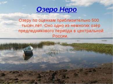 Озеро Неро  Озеру по оценкам приблизительно 500 тысяч лет. Оно одно из н...