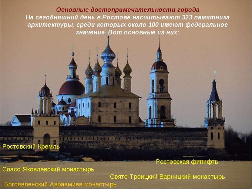 Основные достопримечательности города На сегодняшний день в Ростове насчитыва...