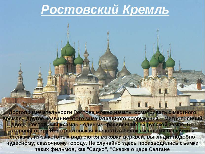 Ростовский Кремль Достопримечательности Ростоваможно начать осматривать с...