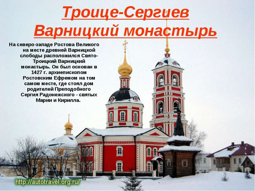 Троице-Сергиев Варницкий монастырь На северо-западе Ростова Великого на месте...