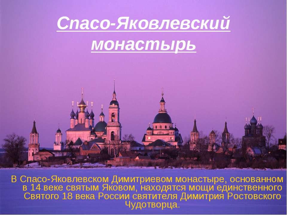 Спасо-Яковлевский монастырь В Спасо-Яковлевском Димитриевом монастыре, основа...