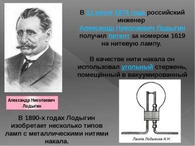 Александр Николаевич Лодыгин В 11 июля 1874 года российский инженер Александр...
