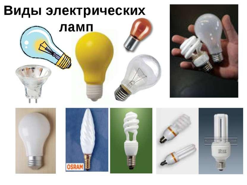 Виды электрических ламп