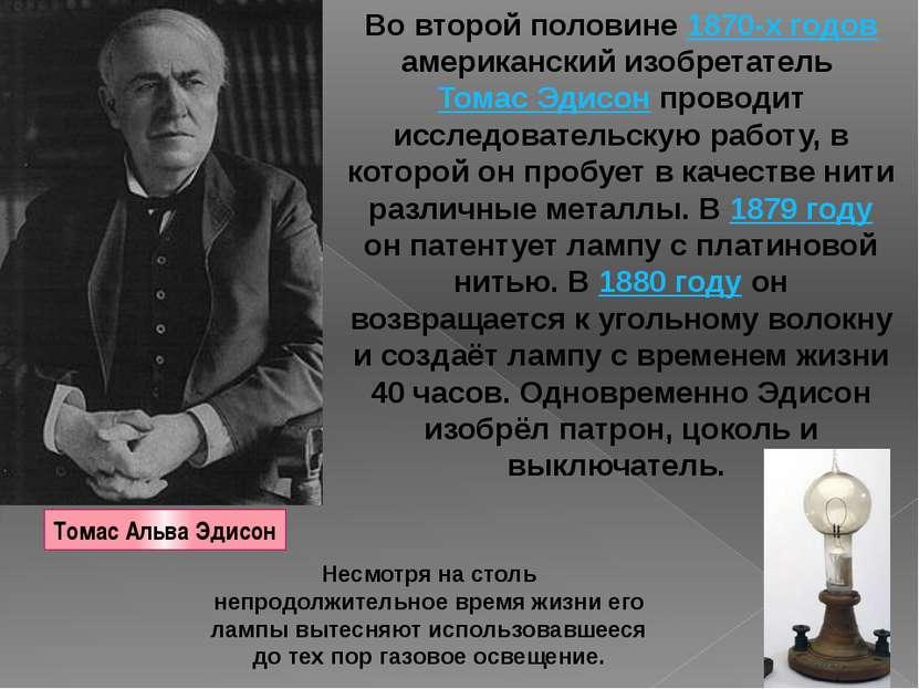 Томас Альва Эдисон Во второй половине 1870-х годов американский изобретатель ...
