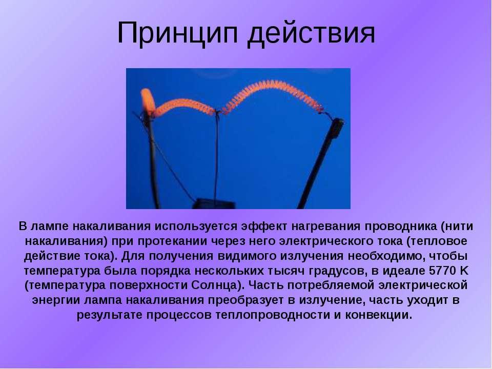 Принцип действия В лампе накаливания используется эффект нагревания проводник...