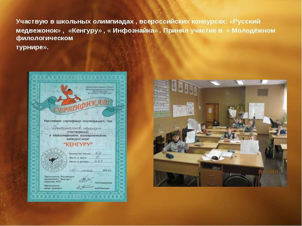 Участвую в школьных олимпиадах , всероссийских конкурсах: «Русский медвежонок...