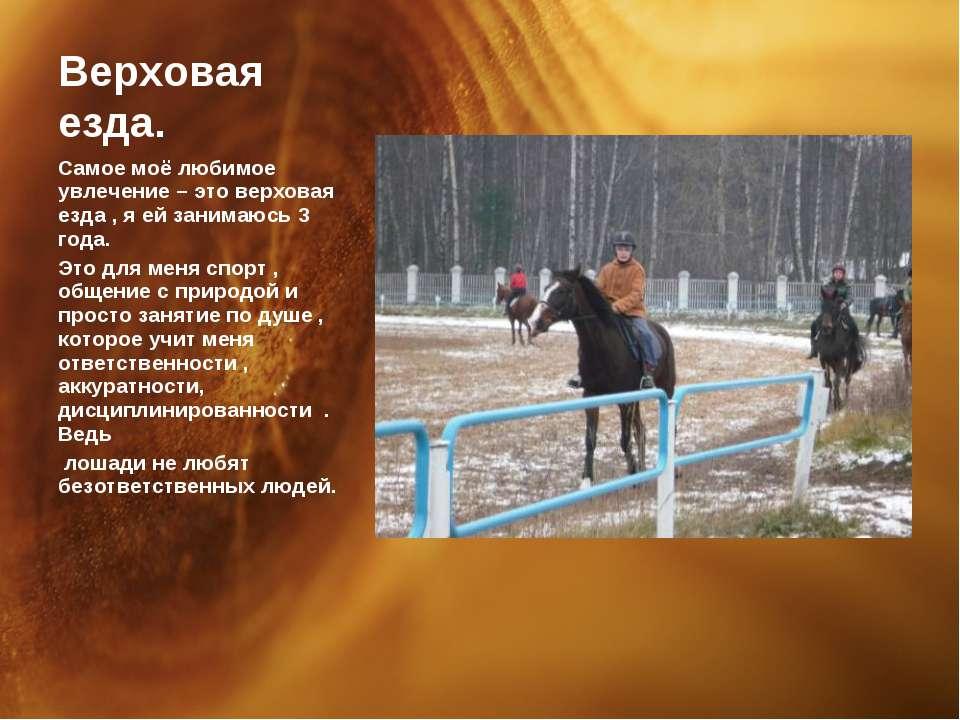 Верховая езда. Самое моё любимое увлечение – это верховая езда , я ей занимаю...