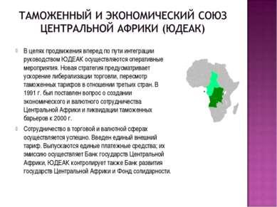 В целях продвижения вперед по пути интеграции руководством ЮДЕАК осуществляют...