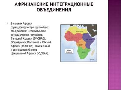 В странах Африки функционируют три крупнейших объединения: Экономическое сотр...