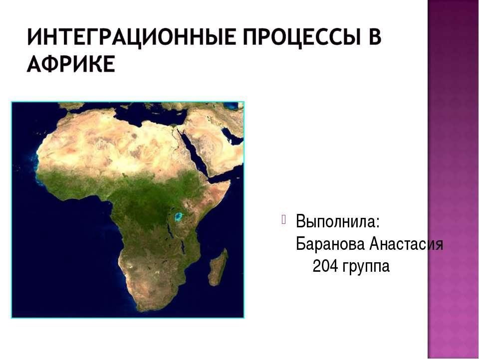 Выполнила: Баранова Анастасия 204 группа