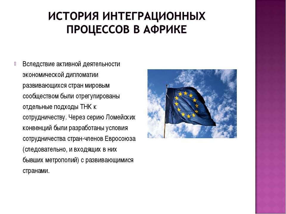 Вследствие активной деятельности экономической дипломатии развивающихся стран...
