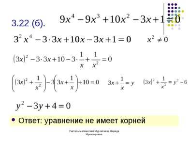 Учитель математики Мурзабаева Фарида Мужавировна 3.22 (б). Ответ: уравнение н...