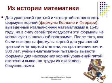 Учитель математики Мурзабаева Фарида Мужавировна Из истории математики Для ур...