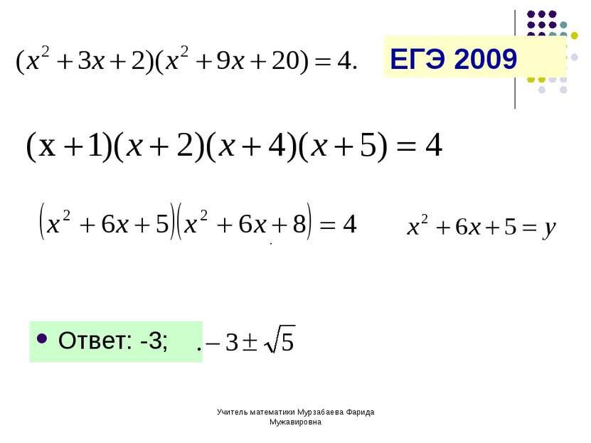 Учитель математики Мурзабаева Фарида Мужавировна ЕГЭ 2009 Ответ: -3; . Учител...