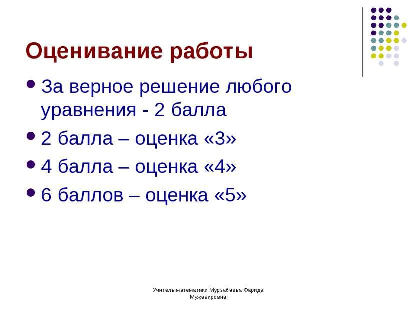 Учитель математики Мурзабаева Фарида Мужавировна Оценивание работы За верное ...