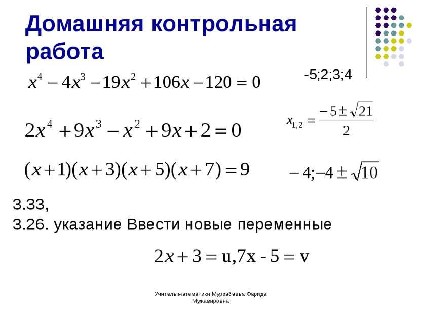 Учитель математики Мурзабаева Фарида Мужавировна Домашняя контрольная работа ...