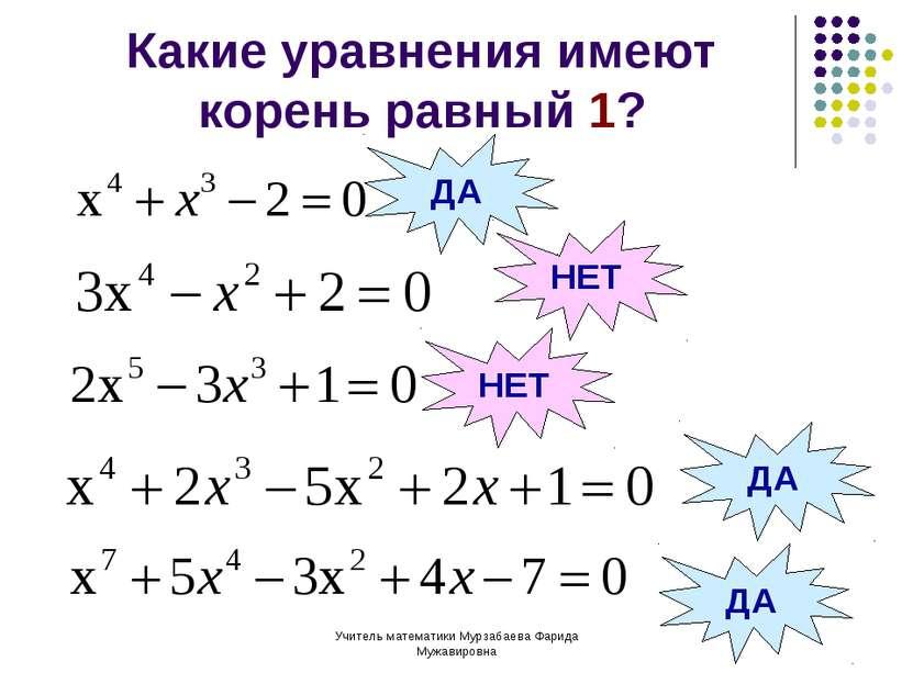 Учитель математики Мурзабаева Фарида Мужавировна Какие уравнения имеют корень...
