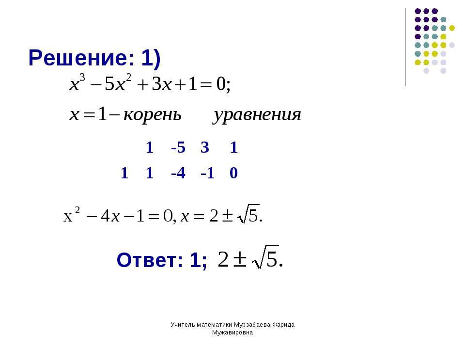 Учитель математики Мурзабаева Фарида Мужавировна Решение: 1) Ответ: 1;  1 -5...