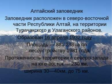 Алтайский заповедник Заповедник расположен в северо-восточной части Республи...