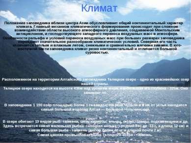 Климат Положение заповедника вблизи центра Азии обусловливает общий континент...