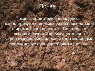 Почва Покров территории заповедника характеризуется вертикальной поясностью и...
