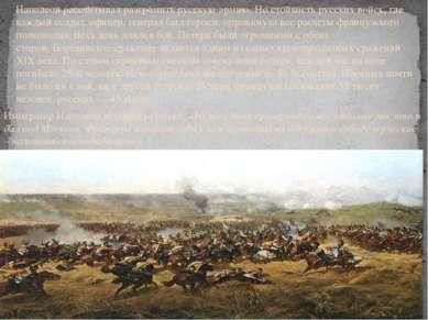 Наполеон рассчитывал разгромить русскую армию. Но стойкость русских войск, гд...