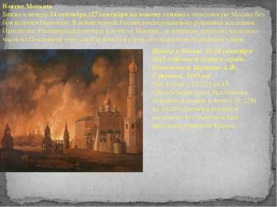 Взятие Москвы Ближе к вечеру14 сентября (27 сентября по новому стилю)в опус...